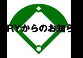 BASEBALL-TRYからのお知らせ